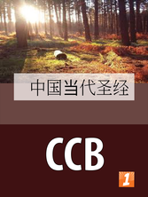 CCB Cover