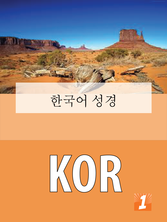 KOR Cover
