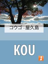 KOU Cover
