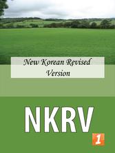 NKRV Cover