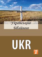UKR Cover